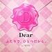 Dear(�Ǥ�����)