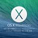 OS X Mavericks(10.9)