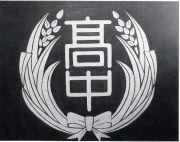 八尾市立高安中学校