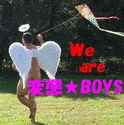 我々は変態BOYSだ。