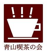 青山喫茶の会