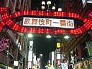 新宿★歌舞伎町『BAR』