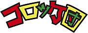 京都木屋町 コロッケ団