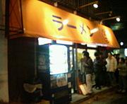 ラーメン富士○ フジマル 北浦和