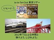 Jo-Jo-Tan Club