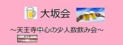 大坂会飲み会天王寺大阪