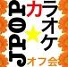 ○関東カラオケオフ会★J-POP○