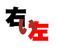 右左(うざ)い