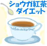 ショウガ紅茶ダイエット