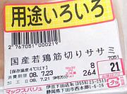 七月第二週石川で逢いたくない?