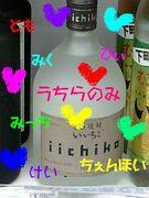 ☆★☆うちら飲み☆★☆