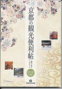 京都観光イベント情報専門部