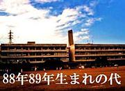 88年89年生まれの代の土浦二中卒
