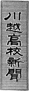 川越高校新聞部