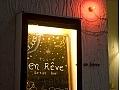 中目黒 Bar enReve