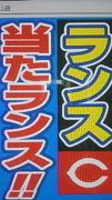 広島カープハロヲタ