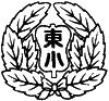 海田町立海田東小学校