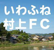いわふね村上FC