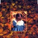 秋風の狂詩曲♪Raphael
