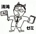☆清滝ゼミ☆