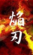 焔刃〜BlazeOfEdge〜
