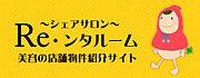 シェアサロン(Re・ンタルーム)