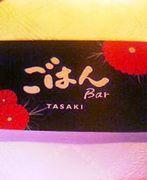 ごはんBar TASAKI を愛する会