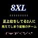 8XLチーム[音ゲー]