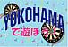 YOKOHAMAで遊ぼう!
