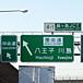 首都圏中央連絡自動車道(圏央道)
