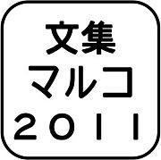【文集マルコ2011】