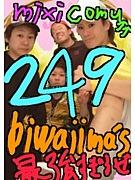 249☆biwajima'S