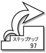 ステップアップ97(東京)