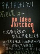 no idea kitchen (ex.石田屋)