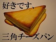 三角チーズサンドパン
