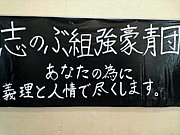H19卒業 豊島学院3-2 志のぶ組★