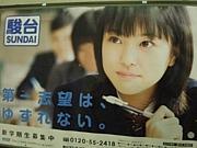 駿台大阪校2011年度SSクラス
