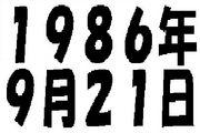 1986年9月21日生まれ