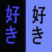 青と黒が好き