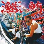 鮪漁船.com