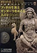 ガンダーラ 魅惑の仏像彫刻