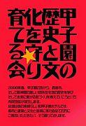 甲子園の歴史文化を守り育てる会