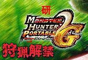 M研ハンターズ