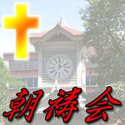 札幌朝祷会