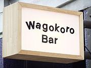 Wagokoro Bar -shinsakae-升屋