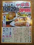 ◆かぶら屋◆小岩店