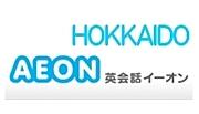 AEON北海道カンパニー(札幌)