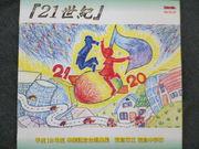 岩倉中2001年卒大集合!!