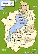 滋賀県民集合