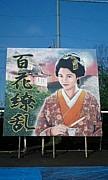 横浜翠嵐高 第60代 赤組